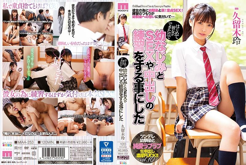 MIAA-253 Javbraze Rei Kuruki I'm Nervous About Sex With My First Girlfriend So I Decided To Use My Best Female Friend As Practice