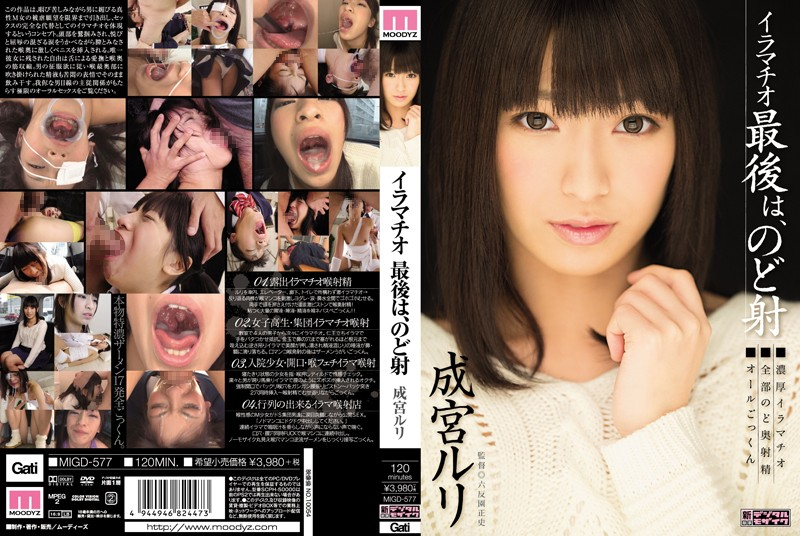 MIGD-577  Deep Throat Face Fucking At The End, I Cum In Her Throat Ruri Narumiya