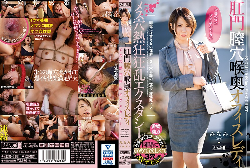 MISM-168 xxx video Ass, Pussy, And Mouth Ladies – Every Hole Is Crazy Ecstasy