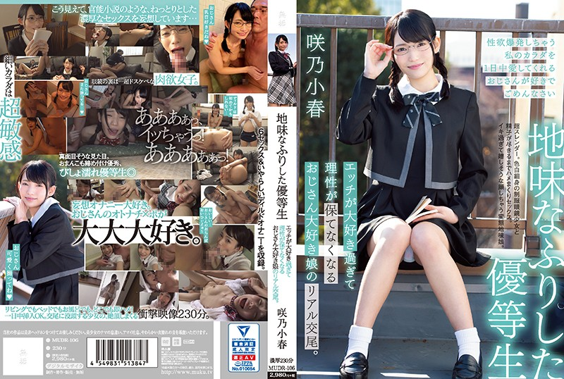MUDR-106 hpjav Koharu Sakino Honor S*****t Putting On A Plain Aura: Real Sex Footage Of This Girl Who Loves Fucking Old Men So