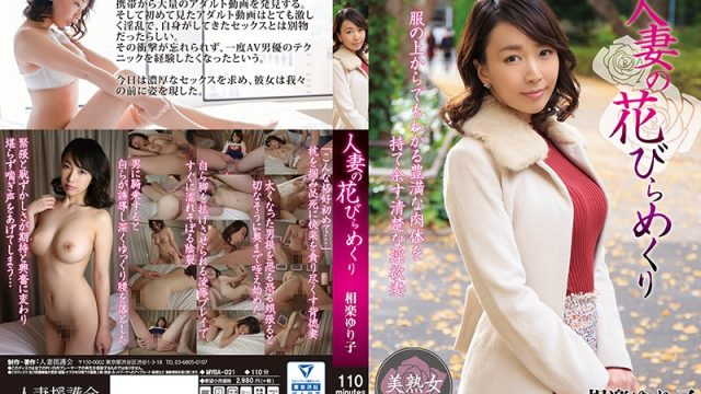 MYBA-021 free jav porn Married Woman Deflowered, Yuriko Sagura