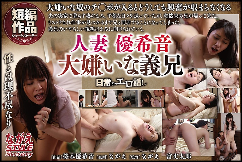 NSSTH-040 japanese sex Married Woman Yukine And The Step-Brother She Detests Yukine Sakuragi