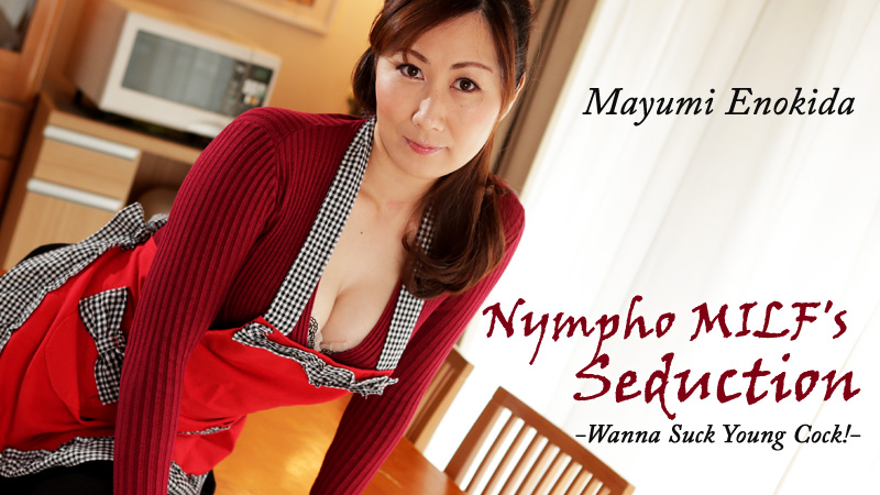 HEYZO-1937 JavFun Nympho MILF's Seduction -Wanna Suck Young Cock!- – Mayumi Enokida