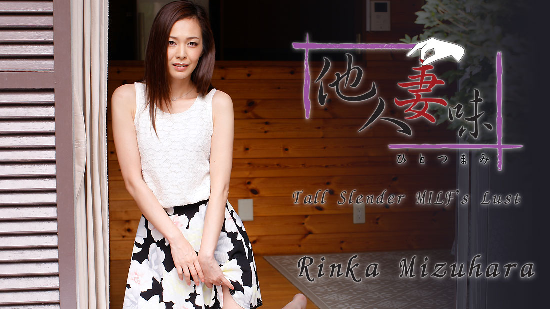 HEYZO-1739 javguru Hitotsumami -Tall Slender MILF's Lust- – Rinka Mizuhara