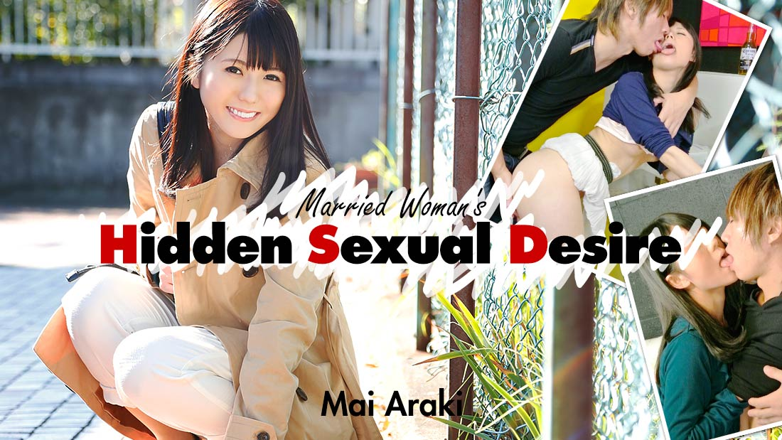 HEYZO-0894 javguru Married Woman's Hidden Sexual Desire – Mai Araki