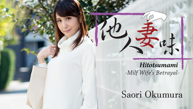 HEYZO-1811 free jav porn Hitotsumami -Milf Wife's Betrayal- – Saori Okumura