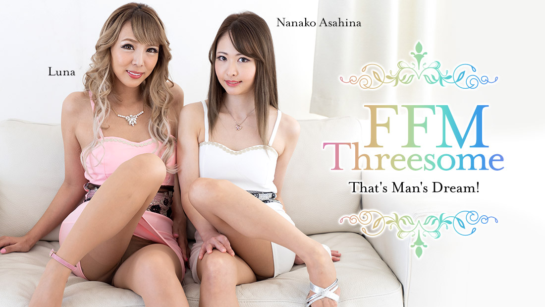 HEYZO-2127 javtube FFM Threesome – That's Man's Dream! – Luna Nanako Asahina
