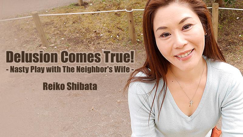 HEYZO-1684  Delusion Comes True! -Nasty Play with The Neighbor's Wife- – Reiko Shibata