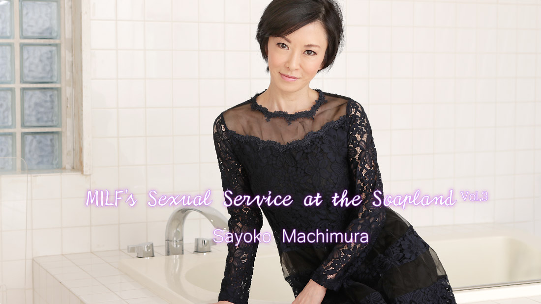 HEYZO-2012 hd jav MILF's Sexual Service at the Soapland Vol.3 – Sayoko Machimura