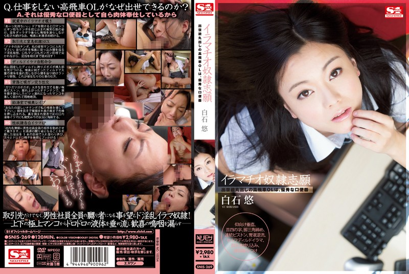 SNIS-269 porn jav Yu Shiraishi She Wants To Be A Deep Throat Slave, The Ambitious And High-Handed Office Lady Is An Excellent Oral