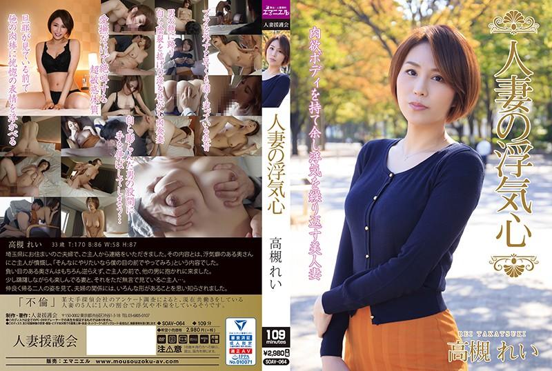 SOAV-064 japan porn A Married Woman's Infidelity – Rei Takatsuki