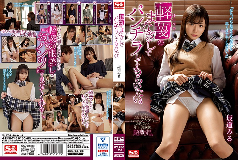 SSNI-746 jav video I Want Her To Flash Panty Shot Action With A Look Of Contempt On Her Face Miru Sakamichi