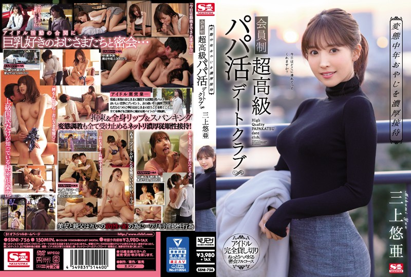 SSNI-756 japanese porn Yua Mikami Providing Deep And Rich Entertainmen For Perverted Middle-Aged Men A Members-Only Sugar Daddy Date