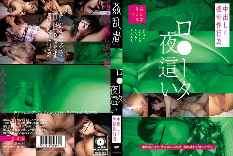 SUJI-118 japanese av Lolita Night Prowl Creampie And Rough Fuck