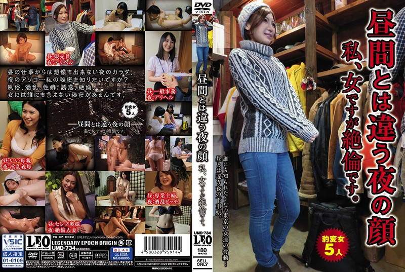 UMD-734 japan av movie You Wouldn't Recognize Me At Night. I'm A Girl, But Not Like Any You've Ever Had.