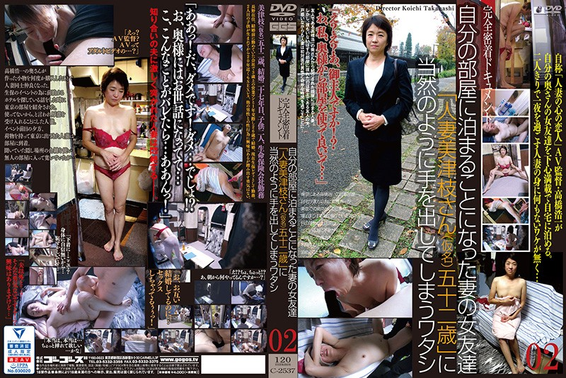 C-2537 japan porn My Wife's Lady Friend (Mitsue, Housewife, 52) Is Staying At Our Place And I'm Laying My Hands On Her