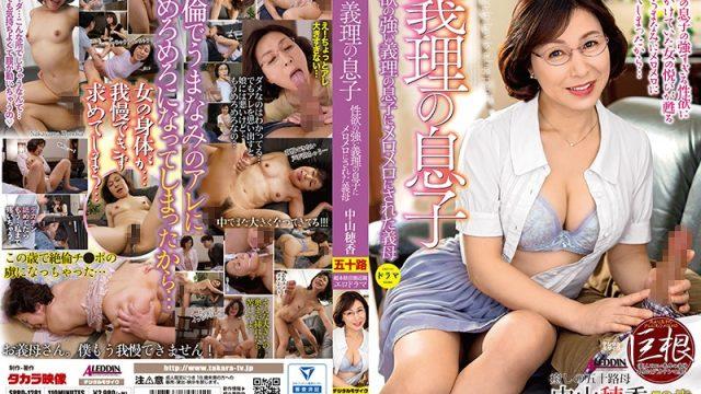 SPRD-1281 JavHiHi The Son-In-Law: Mother-In-Law Fallen Madly In Love With Her Lustful Son-In-Law – Honoka Nakayama