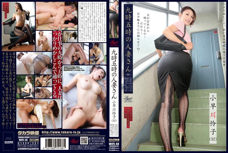 WIFE-48 japanese free porn 9 to 5 Married Woman Reiko Kobayakawa