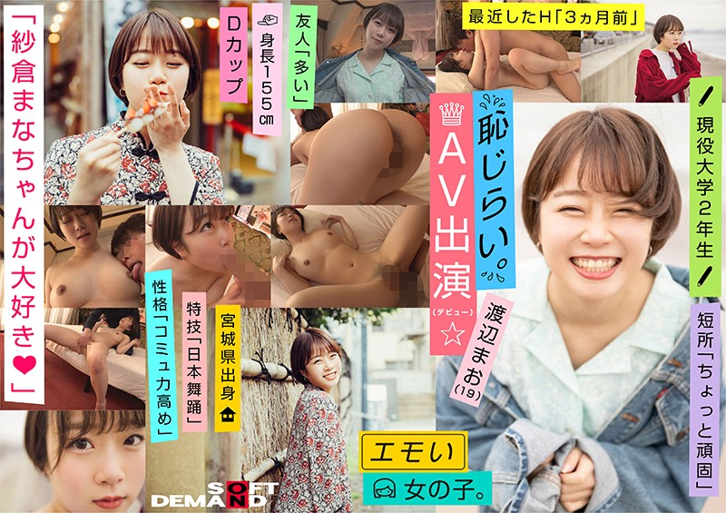 EMOI-009 japanese porn movie Mao Watanabe An Emotional Girl / Shy For Appearance In AV (Debut) / We Love Mana Sakura / D-cup / 155cm Tall /