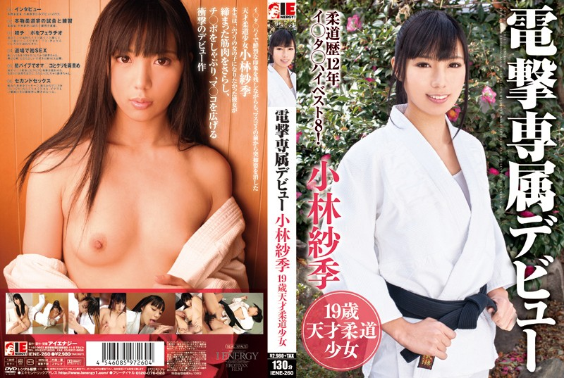 IENE-260 jav sex AV Debut Saki Kobayashi 19 Year Old Professional Judo Player