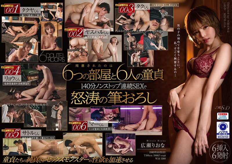 MSFH-016 porn hd jav 6 DOUTEI ROOMS – Riona Hirose