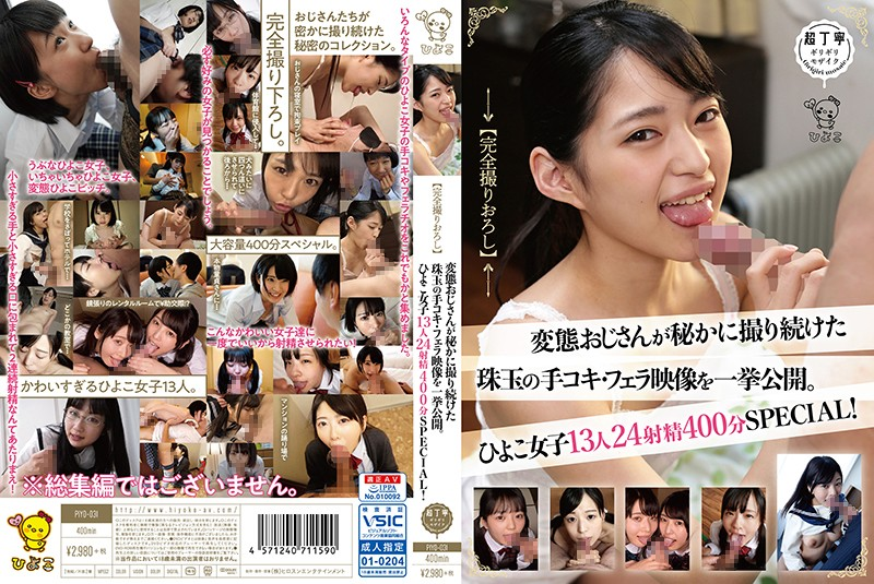 PIYO-031 free asian porn movies (Totally Fresh Footage Out Of The Camera) A Perverted Dirty Old Man Has Been Secretly Filming These