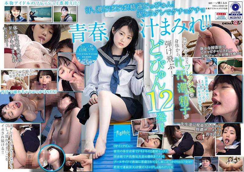 SDAB-129 sex streaming Risa Shiroki Drenched In The Juices Of Youth Her Moist, Fresh Body Is Splattering Us With Sweat, Sweat, Squirts,