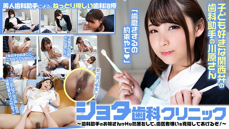 SENN-017 hot jav Kanae Kawahara The Shotacon Dental Clinic A Devoted Big Tits Dental Assistant Who Speaks With A Kansai Dialect