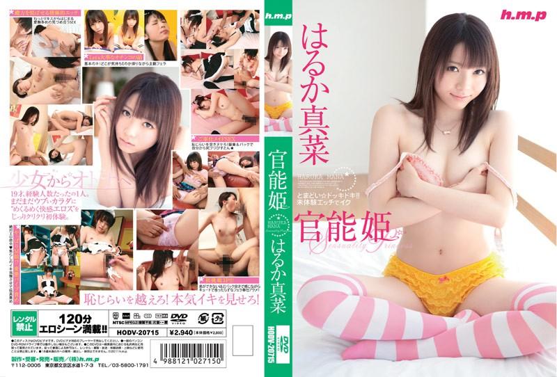 HODV-20715 japanese sex videos Princess of Sensuality Mana Haruka
