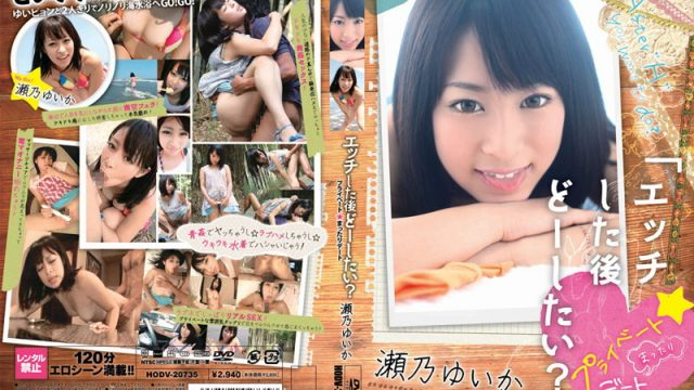 HODV-20735 javmovie What Do You Want To Do After Sex? Private Laid Back Date Yuika Seno