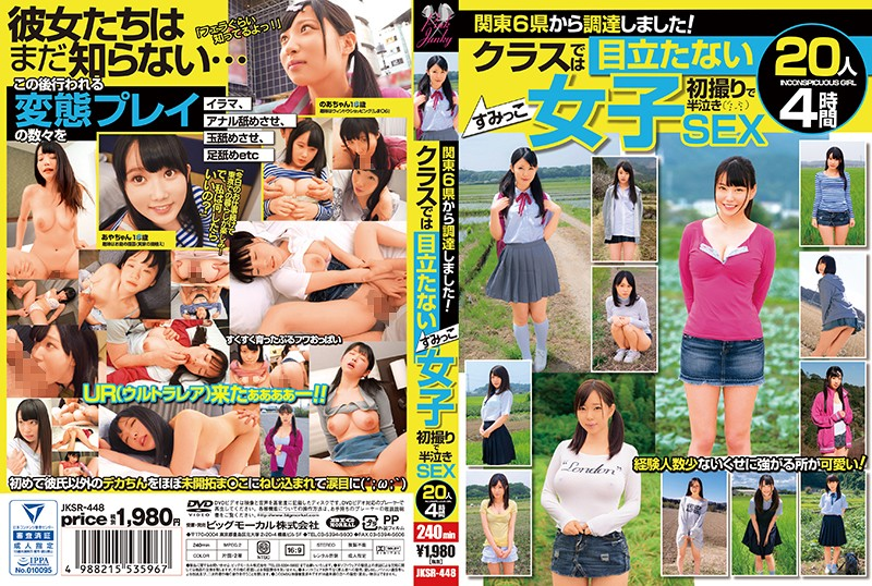 JKSR-448 streaming sex movies We Gathered These Babes From The 6 Prefectures Of The Kanto Region! Homely Girls Who Don't Call