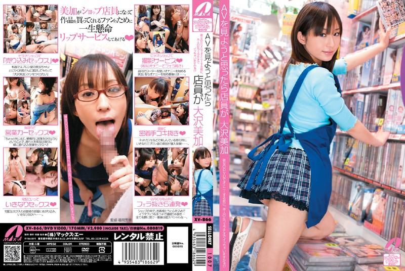 XV-866 jav hd streaming The Shopkeeper Wanted to Watch AV:Mika Ozawa
