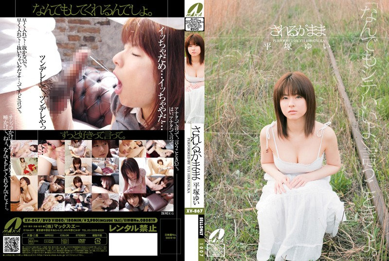 XV-867 javtube As You Please Yui Hirtsuka