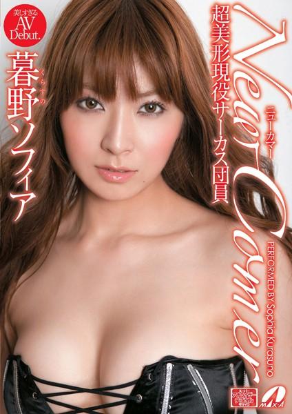 XV-904 jav free Newcomer Extreme Beauty Circus Girl Sophia Kurasuno