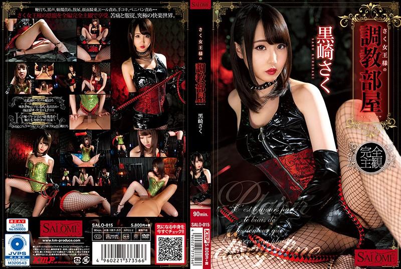 SALO-015 watch jav online Queen Saku's Breaking In Room Saku Kurosaki