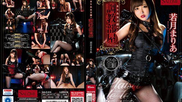 SALO-016 hd porn stream Queen Maria's Breaking In Room Mari Wakatsuki