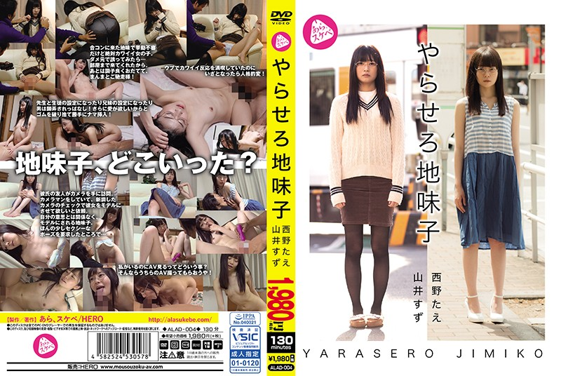 ALAD-004 tokyo tube Plain Girls Love Fucking ALAD- 004