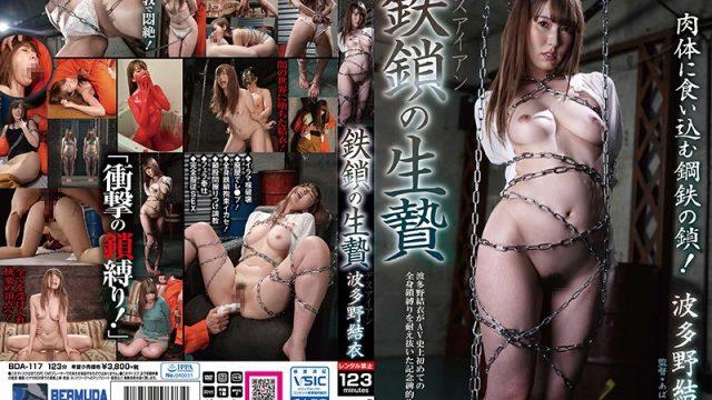 BDA-117 JavJack Death Irons The Chains Of Sacrifice Yui Hatano