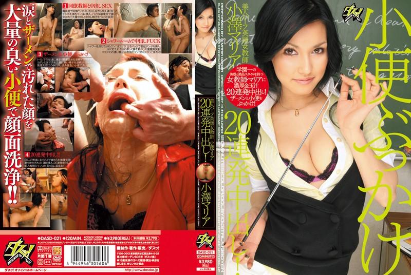 DASD-021 japan xxx Beautiful Racially Mixed Female Teacher Maria Ozawa 20 Creampie Sessions!