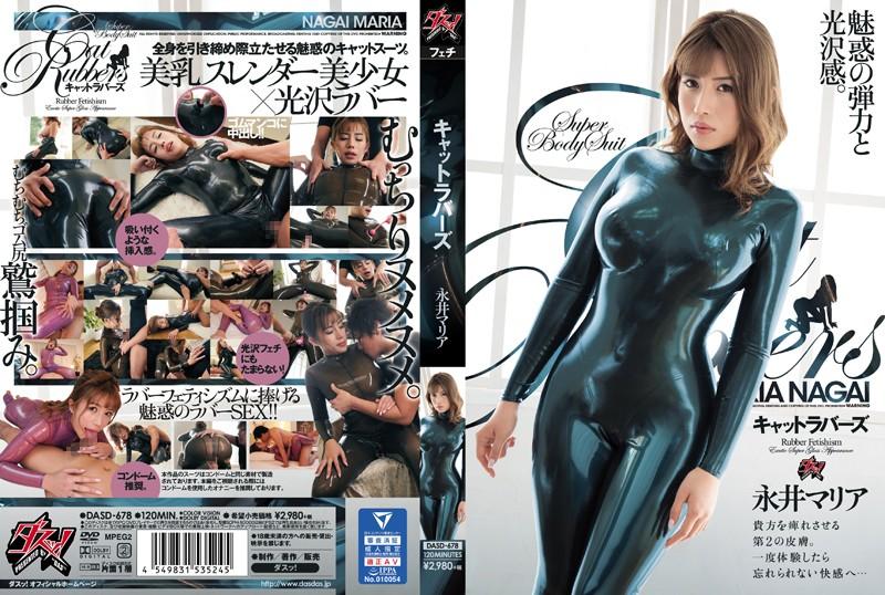 DASD-678 jav sex Kat Lovers Maria Nagai