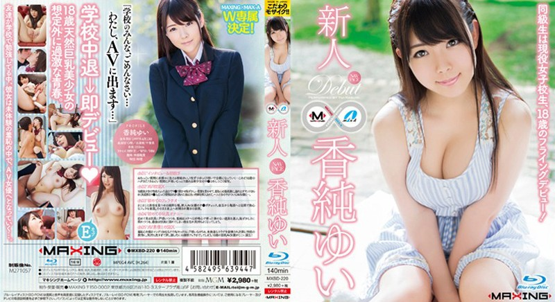 MXBD-220 free jav Fresh Face Yui Kasumi – My Classmate is a Schoolgirl – 18 Year Old Flying Debut! –