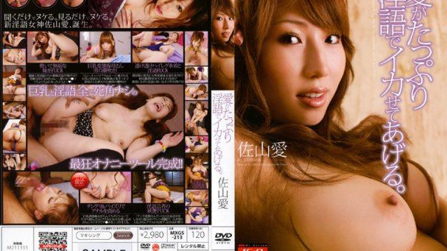 MXGS-213 japanese porn movie Ai Please Talk Dirty To Me It Makes Me Cum. (Ai Sayama)
