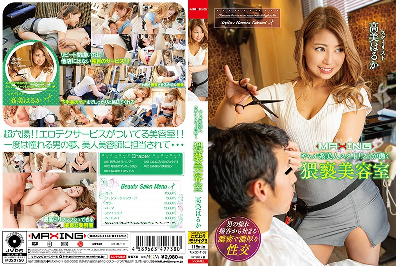 MXGS-1138 jav free online This Beautiful Stylist Gal Is Working At A Filthy Beauty Salon Haruka Takami