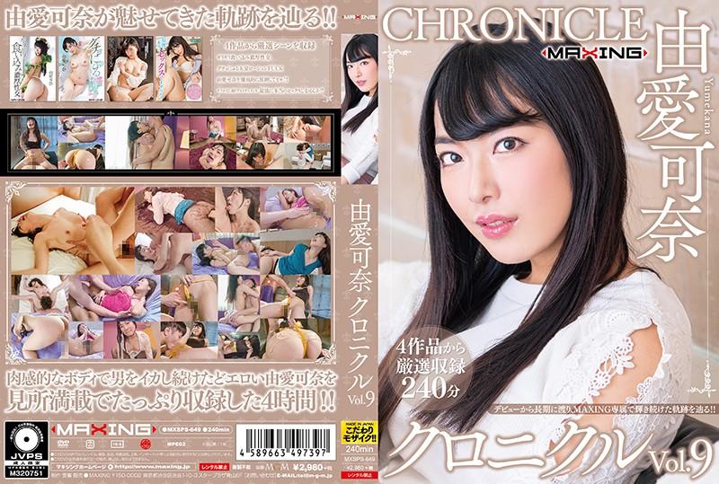 MXSPS-649 japanese sex movie Kana Yume Chronicle vol. 9