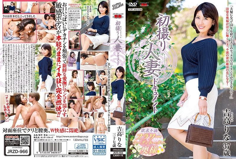 JRZD-966 jav free First Time Filming My Affair: Rina Yoshitaka