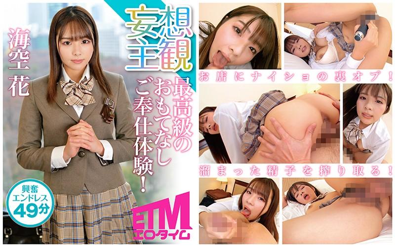 ETQR-138 Javbraze The Greatest Hospitality Experience! Hana Misora