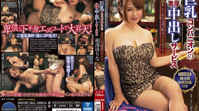 GNAX-030 porn japanese This Big Tits Hostess Will Provide You With Deep And Rich, Excessive Creampie Service Yurina Aizawa
