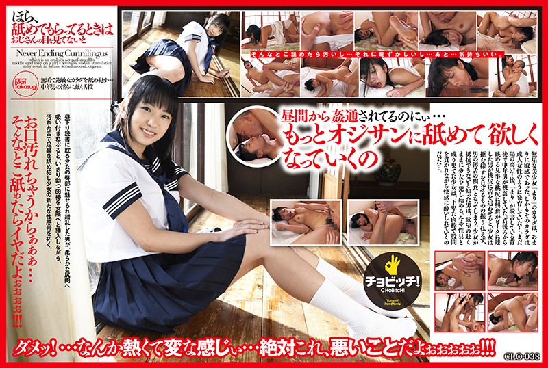 CLO-038 download jav Hey There, When You're Sucking My Cock, You Need To Look Into My Eyes Mari Takasugi