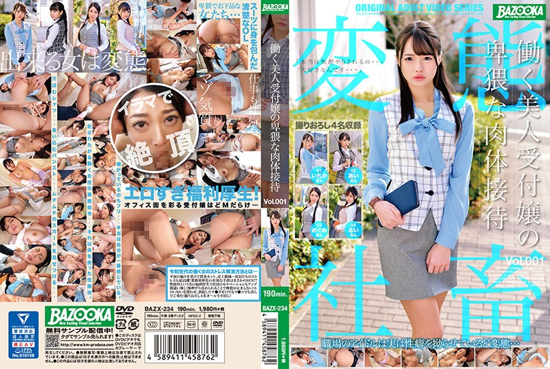 BAZX-234 japanese free porn Career Receptionist Dirty-Girl's Carnal Welcome vol. 001