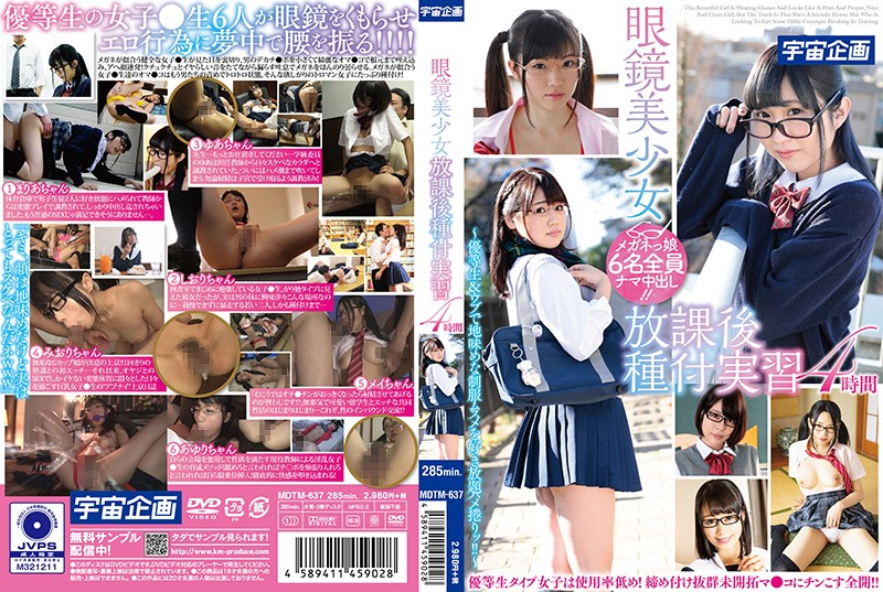 MDTM-637 stream jav After School With Beautiful Babes In Glasses Semen-Slick Practical Studies 4 Hours